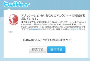 F-Birdによるアクセスを要求